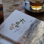 新書《非凡生命力》介紹